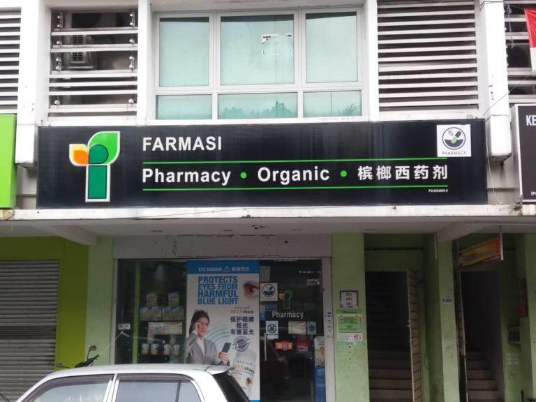 I Pharmacy (IP)